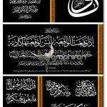 فونت نستعلیق عربی با اعراب Thulth Tharwat Emara Golden Font