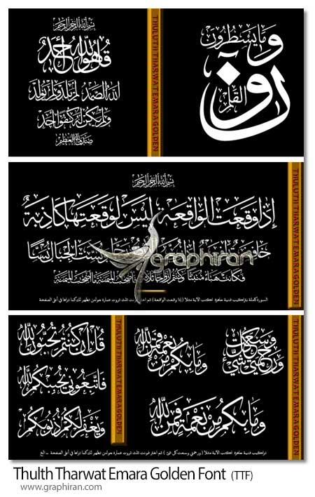 فونت نستعلیق عربی با اعراب
