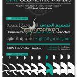 دانلود فونت عربی ساده و زیبا URW Geometric Arabic