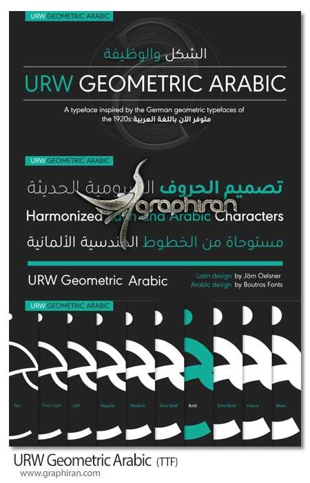 فونت عربی ساده و زیبا