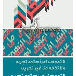 فونت عربی عربیغرام با شکل هندسی Arabigram Arabic Display Font
