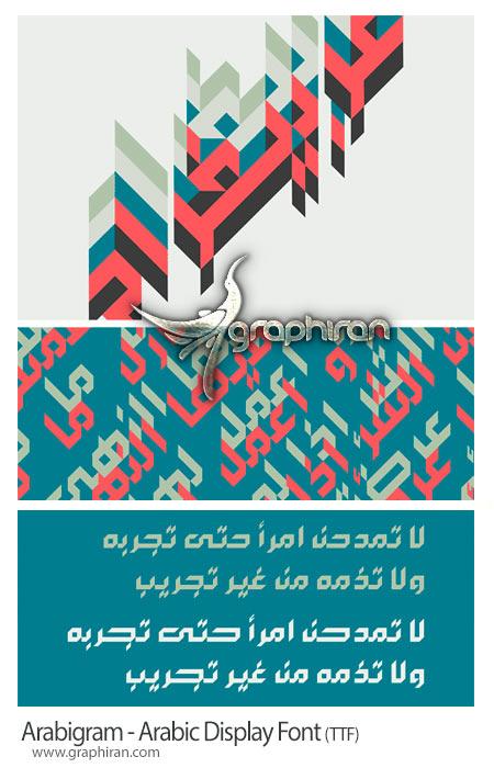 فونت عربی عربیغرام با شکل هندسی