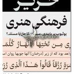 دانلود فونت فارسی و عربی حریر Harir Arabic Typeface
