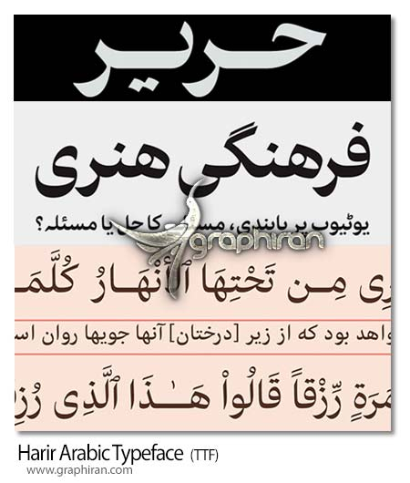 فونت فارسی و عربی حریر