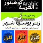 فونت عربی و فارسی کوهینور Kohinoor Arabic Font Family