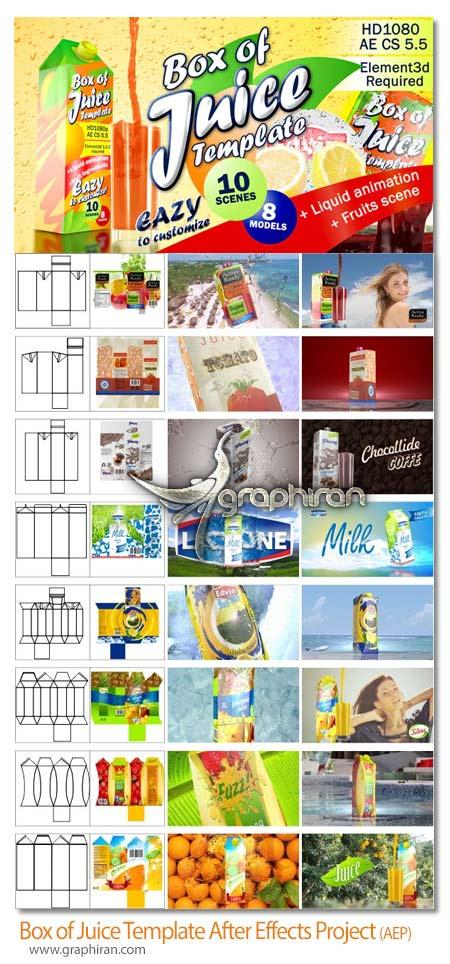 پروژه افتر افکت آماده تیزر تبلیغاتی آبمیوه