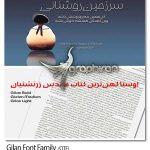 دانلود فونت فارسی و عربی گیلان Gilan Font Family