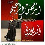 دانلود فونت عربی سنتی دوانی Dewani Font