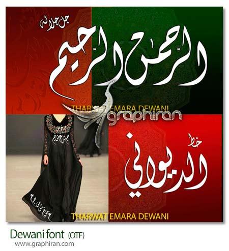 فونت عربی سنتی دوانی
