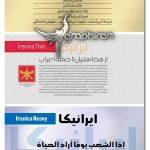 دانلود فونت فارسی و عربی ایرانیکا Iranica Font Family