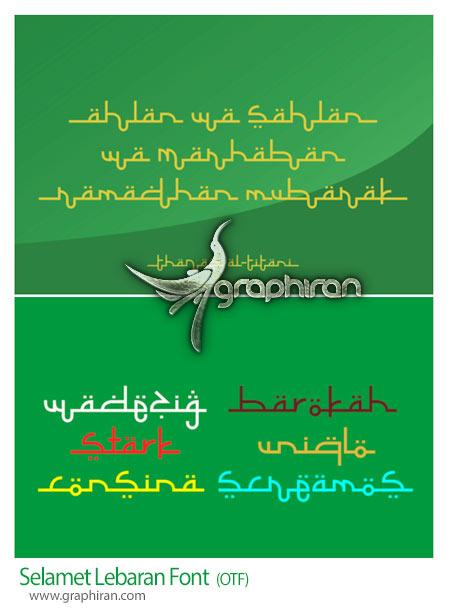 فونت عربی جدید سلامت مناسب تایپوگرافی