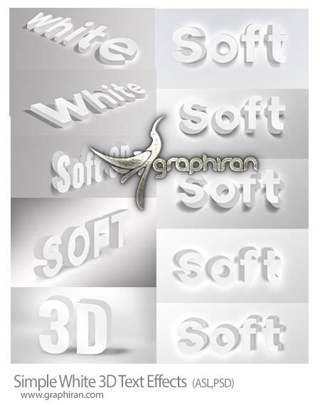 دانلود استایل فتوشاپ سه بعدی سفید