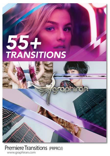 دانلود پروژه پریمیر 56 ترانزیشن آماده زیبا و حرفه ای