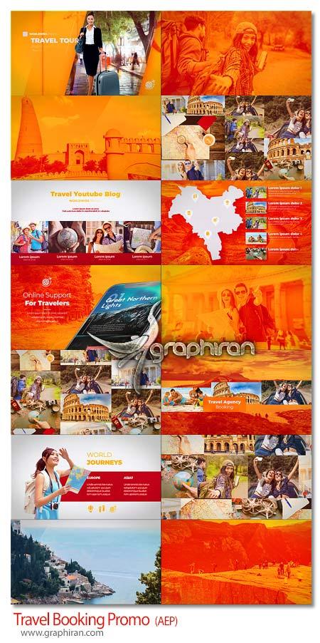 دانلود پروژه افتر افکت آژانس مسافرتی و سیاحتی