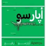 دانلود فونت عربی اپارسو جدید و زیبا Apercu Arabic Font Family