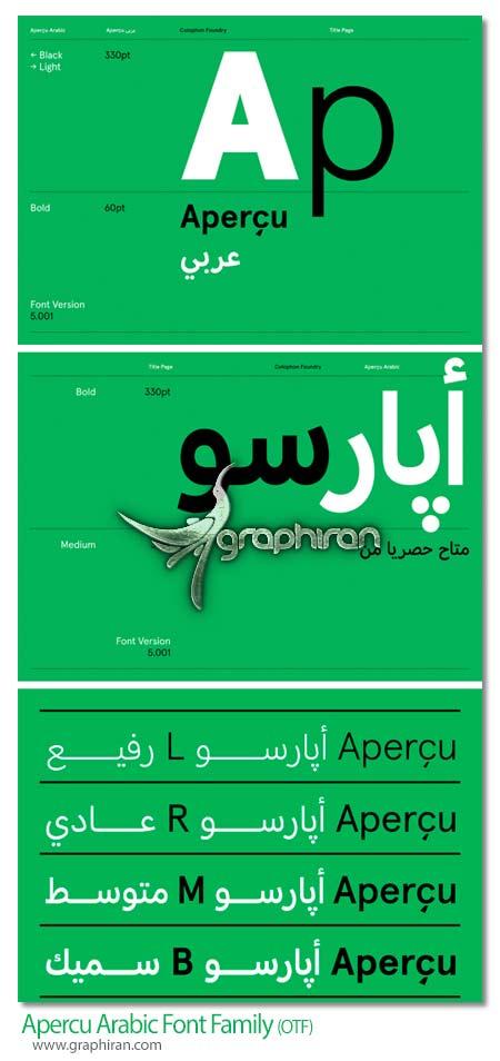 دانلود فونت عربی اپارسو جدید و زیبا