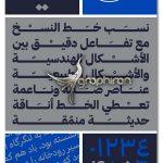 فونت عربی براندو با طراحی ساده Brando Arabic Font Family
