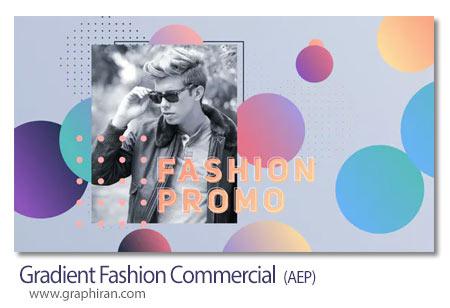دانلود پروژه آماده افتر افکت تیزر تبلیغاتی لباس و فشن