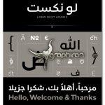 فونت عربی لونکست خاص و جذاب Loew Next Arabic Font Family