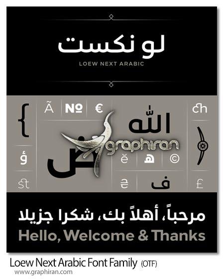 فونت عربی لونکست خاص و جذاب