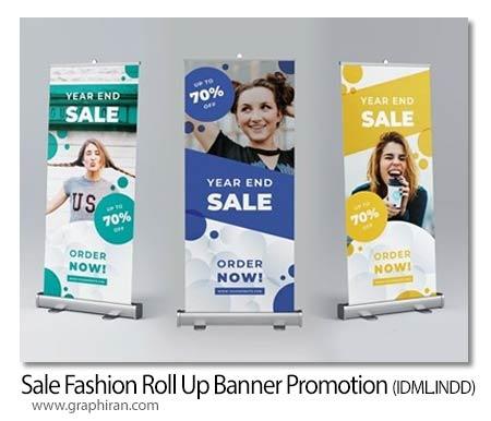 دانلود 3 طرح بنر استند تبلیغاتی لایه باز