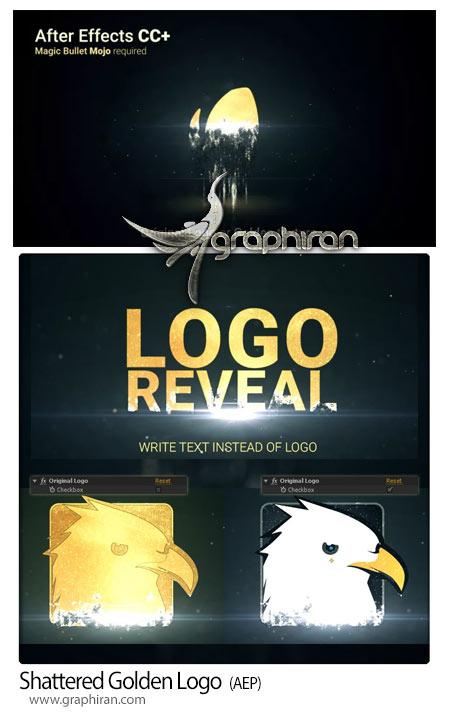 پروژه آماده افتر افکت نمایش لوگوی خرد شده