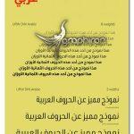 فونت ساده و زیبای عربی URW DIN Arabic Font Family
