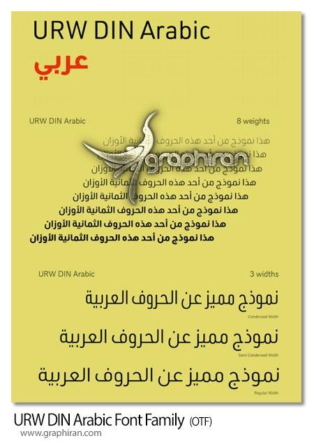فونت ساده و زیبای عربی