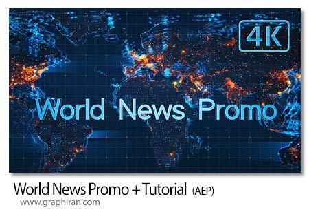 دانلود پروژه آماده افتر افکت تیزر اخبار و نقشه جهان
