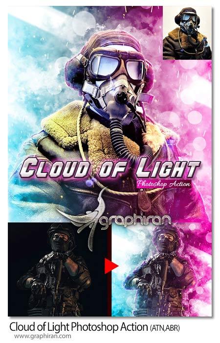 اکشن فتوشاپ ابرهای رنگی