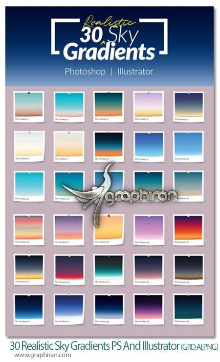 دانلود 30 گرادینت آسمان واقعی برای فتوشاپ و ایلوستریتور