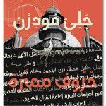 دانلود فونت فارسی و عربی گالی مدرن Gali Modern Font Family
