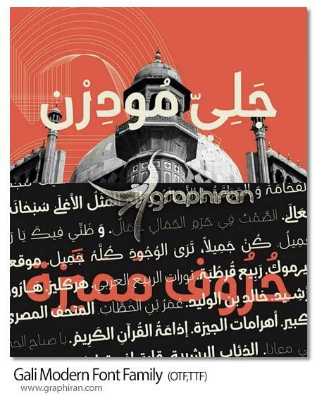 دانلود فونت فارسی و عربی گالی مدرن