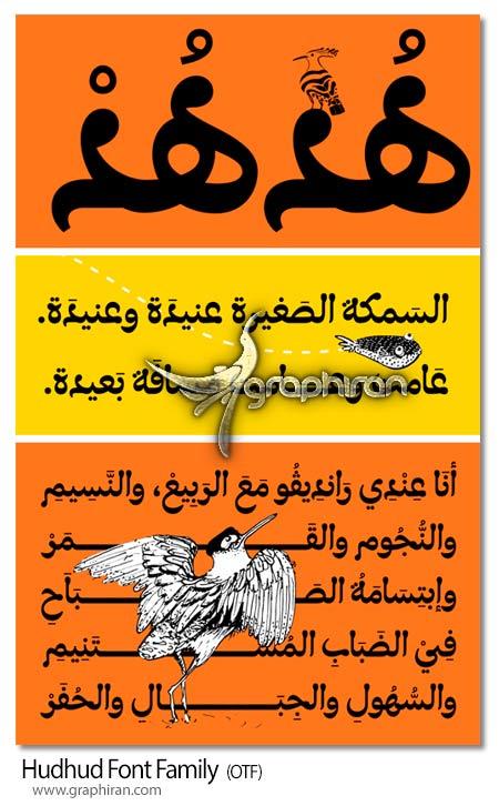 فونت فارسی و عربی هدهد
