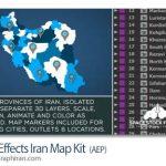دانلود پروژه افترفکت کیت نقشه ایران Iran Map Kit
