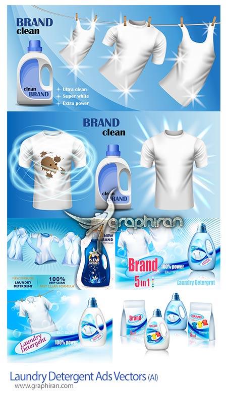 دانلود تصاویر وکتور تبلیغات خشکشویی و مواد شوینده
