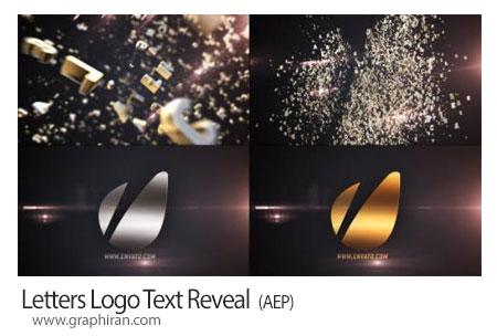 دانلود پروژه افتر افکت نمایش لوگو با حروف