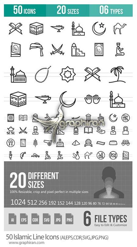 دانلود 50 طرح وکتور آیکون های خطی اسلامی مذهبی
