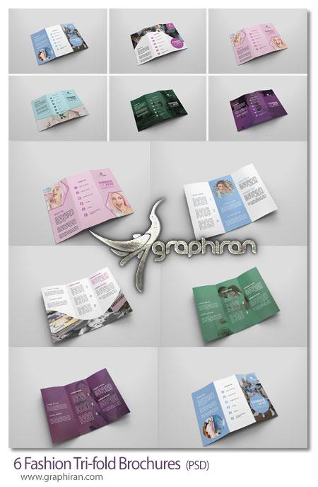 دانلود 6 طرح لایه باز بروشور فشن و لباس