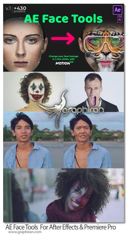 دانلود ابزار تغییر چهره در افترافکت AE Face Tools + فیلم آموزش