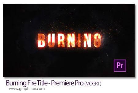 دانلود پروژه پریمیر متن آتش گرفته