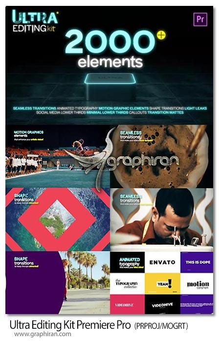 دانلود 2000+ ابزار ساخت موشن گرافیک در پریمیر
