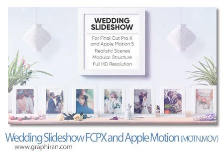 دانلود پروژه اپل موشن و فاینال کات اسلایدشو عروسی
