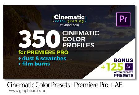 دانلود 350 پریست سینمایی پریمیر