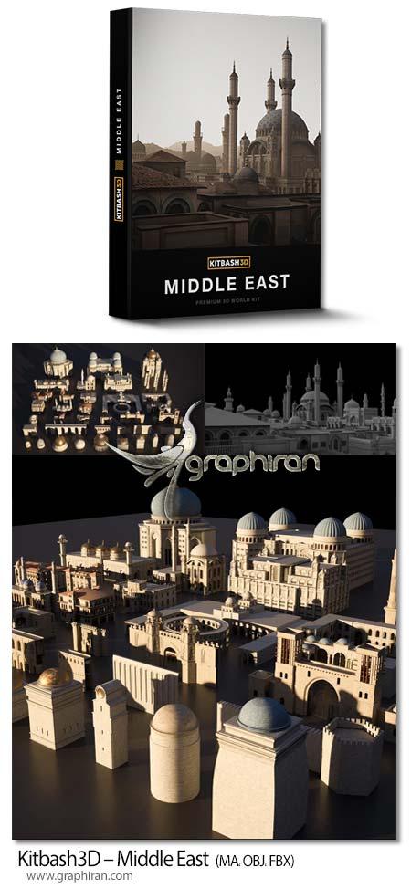 دانلود پک مدل های سه بعدی خاورمیانه