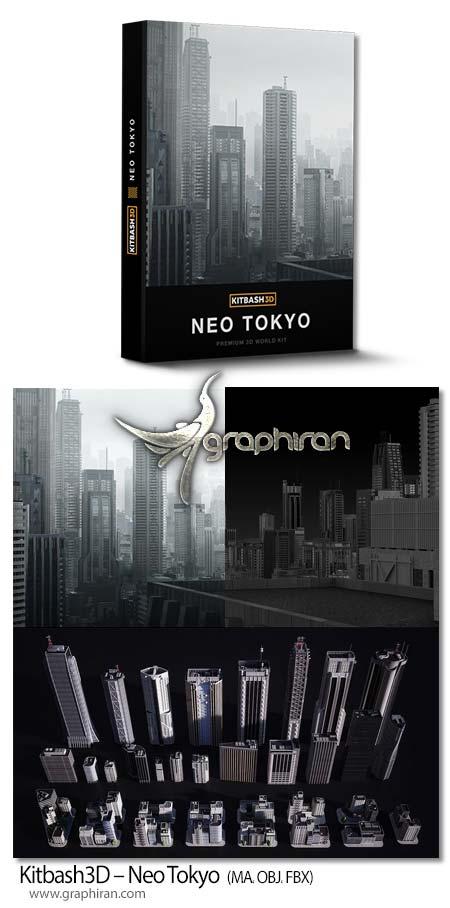 دانلود پک مدل های سه بعدی شهر مدرن