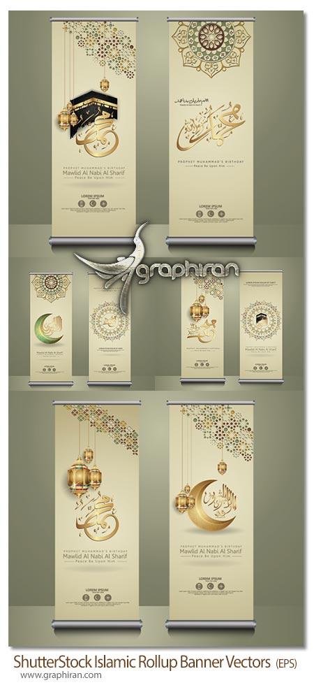 دانلود طرح های وکتور لایه باز بنر اسلامی ماه رمضان، مکه و حضرت محمد (ص)