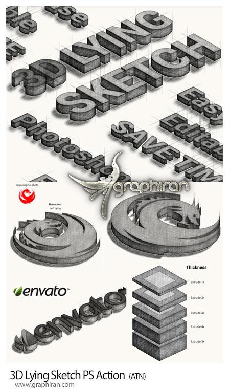 اکشن فتوشاپ ساخت طرح های اسکچ 3 بعدی