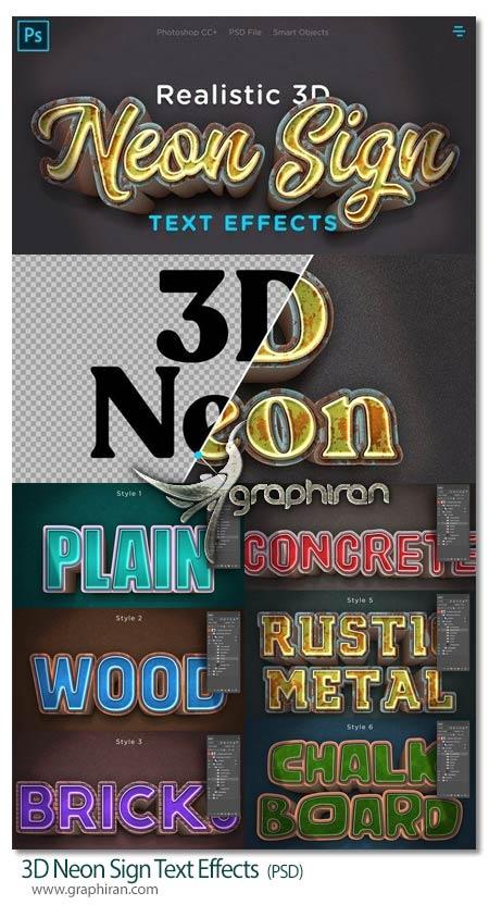 دانلود افکت های متن نئون سه بعدی 3D NEON SIGN TEXT EFFECT