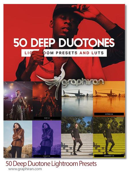 دانلود 50 پریست دوتون عمیق لایت روم Deep Duotone Lightroom Presets